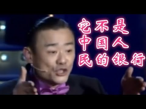 周立波2011年如此評價中國銀行、竟與今天郭文貴爆料驚人類似、令我不得不開始相信郭文貴了!