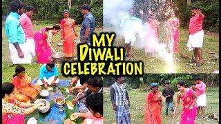 எங்கள் வீட்டு தீபாவளி கொண்டாட்டம்   My Family Diwali  Celebration  VLOG 2018