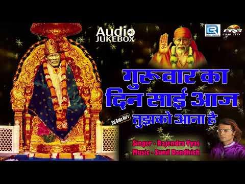 Rajasthani GEET -Gurvaar Ka Din Sai Aaj Tujko Aana Hai  Rajendra Vyas   Most Popular