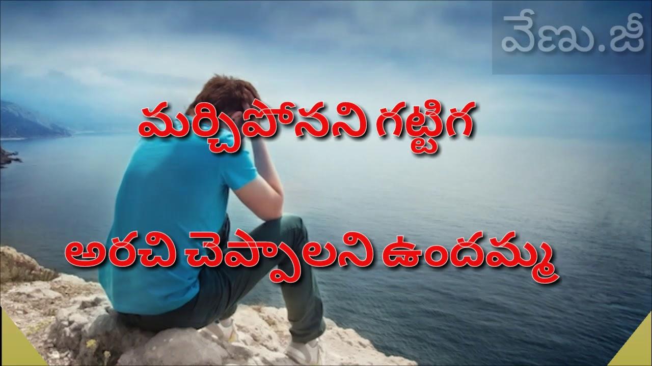 Nani Telugu Whatsapp Status Video Sad And Emotional Talking Youtube