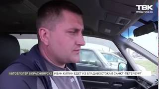 Телевидение на трассе, что происходит, перегон Владивосток-Москва