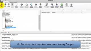 Парсер Яндекс Маркета на базе Datacol