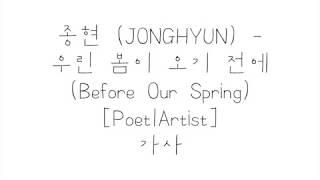 종현 (JONGHYUN) - 우린 봄이 오기 전에 (Before Our Spring) 가사