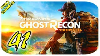 Прохождение Ghost Recon WILDLANDS на русском #41 — СОЛДАТЫ СВЯТОЙ СМЕРТИ