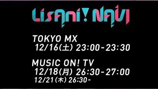 LisAni!NAVI(12月16日オンエア) thumbnail