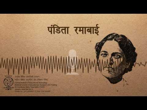 Pandita Ramabai / पंडिता रमाबाई - YouTube