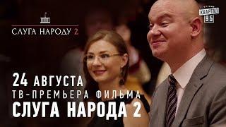 24 августа - Слуга Народа 2 - Премьера полнометражного комедийного фильма!