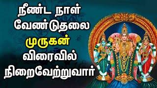 MURUGAN WILL FULFILL YOUR LONG PENDING DESIRE | Lord Murugan Padalgal | Best Tamil Devotional Songs