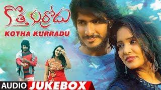 Kotha Kurradu Jukebox | Kotha Kurradu Songs | Sriram, Priya Naidu | Sai Yelender