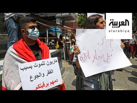 الأزمات تضرب اللبنانيين من كل جهة.. جوع وظلام