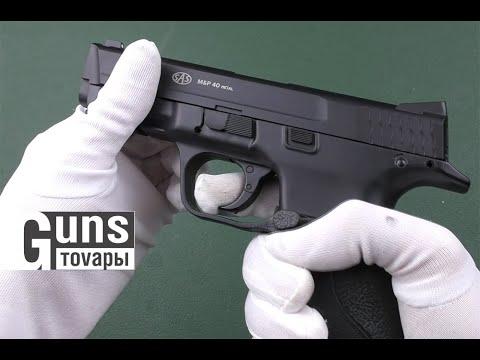 Пневматичний пістолет SAS S&W MP-40