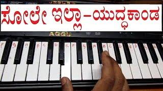 "Gambar cover Learn (How) to play ""Sole illa - Yudhhakanda"" Kannada full song on keyboard HD"