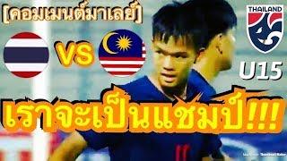 ไทยไม่เหนือเรา!!! คอมเมนต์ชาวมาเลย์ ก่อนทีมชาติไทยเจอกับมาเลเซีย ในรอบชิงฟุตบอล U15 ชิงแชมป์อาเซียน