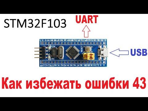 USB-UART из STM32 или как победить ошибку код 43