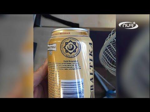 Бывает ли халяльное пиво?
