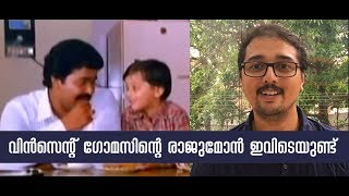Interview With Prashobh Vincent Gomez's Rajumon | Mathrubhumi