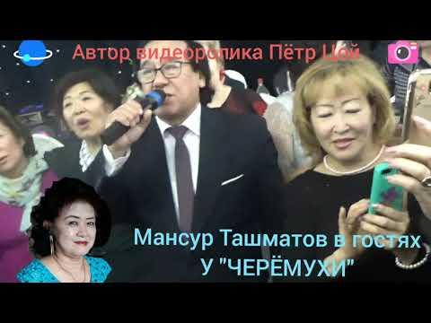"""Мансур Ташматов в гостях у """"ЧЕРЁМУХИ"""""""