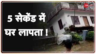 केरल में तबाही का ऐसा वीडियो देख घबरा जाएंगे आप !   Kerala flood viral   Heavy Rain   Zee News  