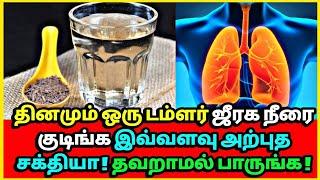 தினமும் ஒரு டம்ளர் ஜீரக நீரை குடிங்க இவ்வளவு அற்புத சக்தியா ! Jeera water | Health tips | Ayurveda