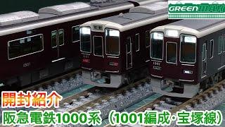 【鉄道模型】GREENMAX 阪急電鉄1000系(1001編成・宝塚線)開封紹介【Nゲージ】