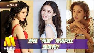 《演员带货》【中国电影报道   20200125】