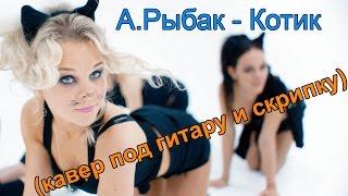 Александр Рыбак - Котик (кавер под гитару и скрипку)