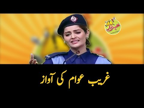 Ghareeb Awaam Ki Awaz – Nasir Chinyoti Honey Albela – Khabardar with Aftab Iqbal