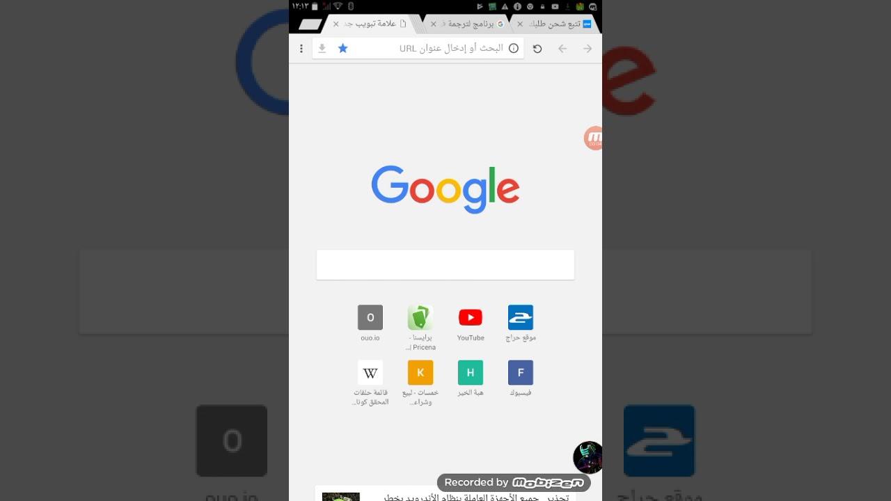 البحث بالصور لجميع أنواع الهواتف الأندرويد والأيفون ميزة جوجل كروم Youtube