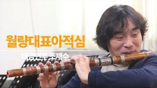 Download lagu 첨밀밀ost- 월량대표아적심 (대금연주 조재수)