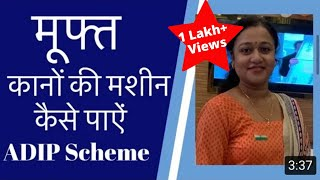 How to get free hearing aids in India/ADIP scheme in hindi/ Free hearing aids India Part 1