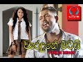 Waradune Matai Kiya  වැරදුනේ මටයි  - Pawan Minon  New Sinhala Song