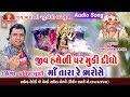 Jiv hatheli par muki didho ma tara re bharose pravin luni audio song jay bhavani studio baroda mp3