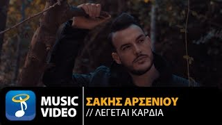 Σάκης Αρσενίου - Λέγεται Καρδιά   Sakis Arseniou - Legetai Kardia (Official Music Video HD)