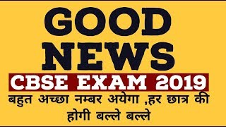 5 Big Changes in CBSE Board Exam for Class 12 and 10