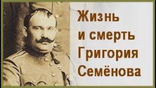 Жизнь и смерть ГРИГОРИЯ СЕМЁНОВА. Фильм об атамане Семенове