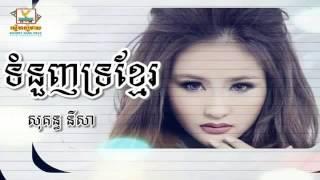 ទំនួញទ្រខ្មែរ, សុគន្ធ នីសា, Tam nuonh tro khmer, Sokun Nisa,