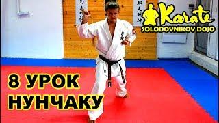 8 урок  ката с нунчаку  киокушинкай каратэ | Nunchaku kyokushinkai karate kobudo