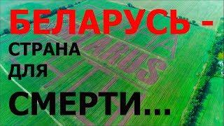 Беларусь - страна для СМЕРТИ..., или все-таки для жизни?