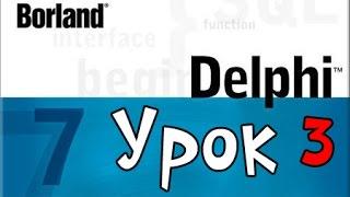 Delphi7 урок 3 [Три вируса, каждый за 5 минут]