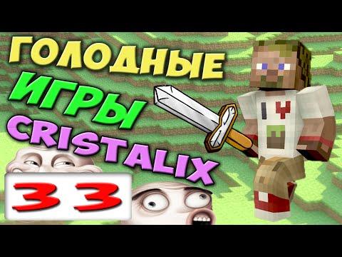 ч.33 - Зелье Боли - Голодные Игры Minecraft