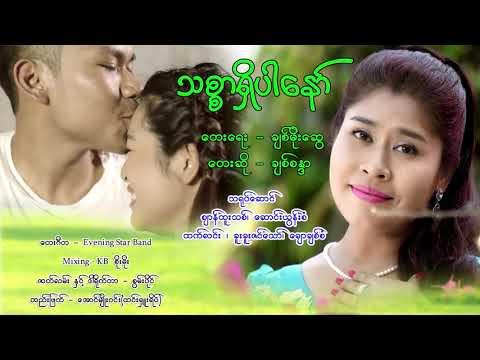 Thit Sar Shi Par Nor - Chit Sandar ❤ သစၥာရွိပါေနာ္ ❤ ခ်စ္စႏၵာ  [Official MV]