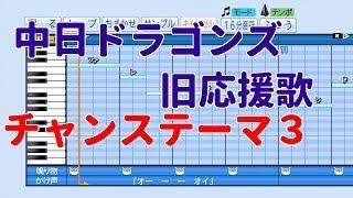 【パワプロ2018】中日ドラゴンズ 旧応援歌【チャンステーマ3 川又】