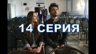 НЕ ОТПУСКАЙ МОЮ РУКУ описание 14 серии турецкого сериала на русском языке, дата выхода