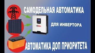 Автоматика для солнечных панелей и автономных систем, позволяет переключать инвертор - гос сеть Авт.(Интересные товары на..., 2014-09-20T20:09:18.000Z)