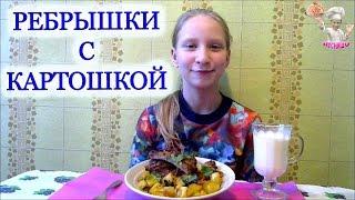 Свинные ребрышки с картошкой в духовке! Вторые блюда! ВКУСНЯШКА