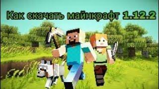 как скачать minecraft 1.12