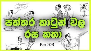 Sinhala Newspaper Cartoons (Part-3) | Sri Lankan Newspaper Cartoons