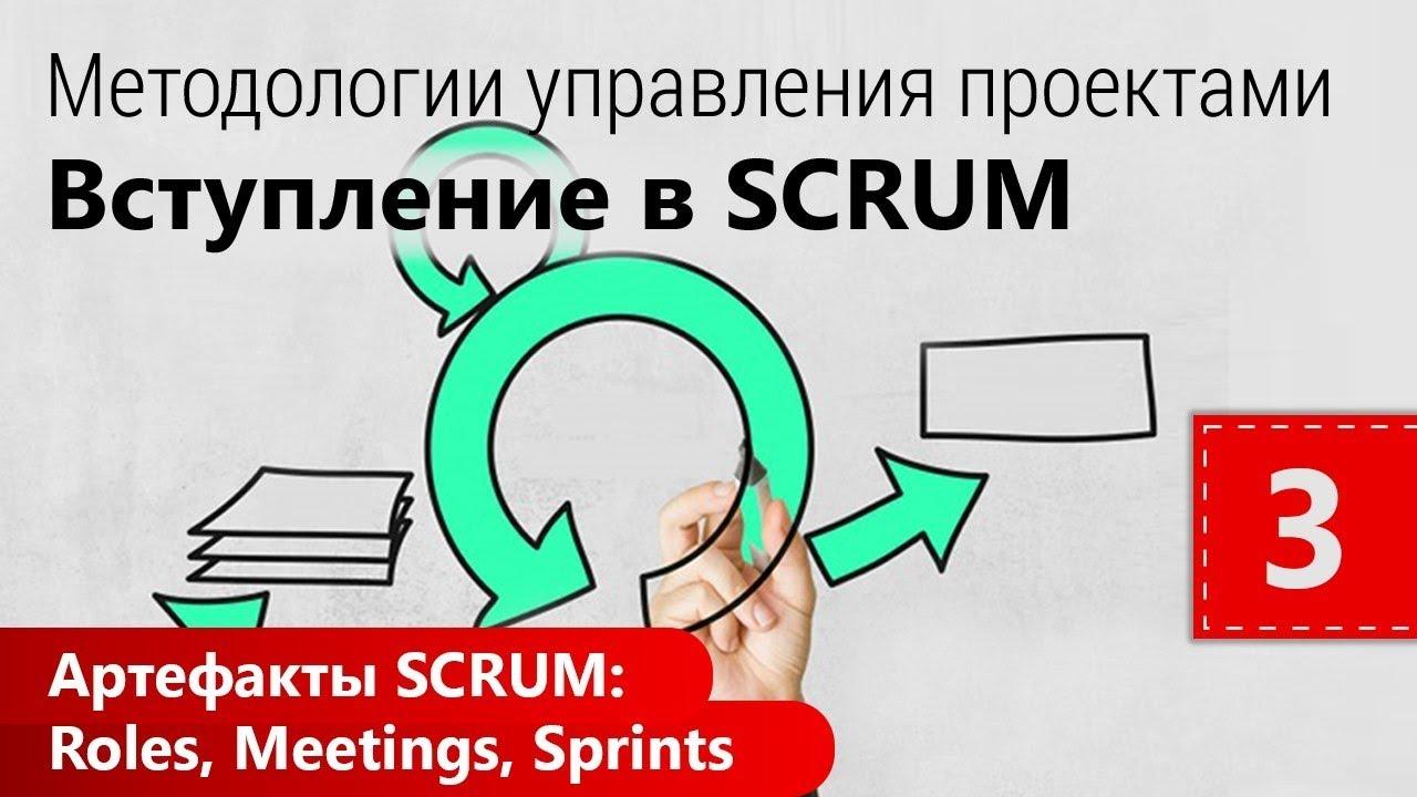 Методологии управления проектами. Артефакты SCRUM: Roles, Meetings, Sprints. Урок 3