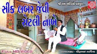 New Gujarati Jokes 2017 ||Sik Labar Jevi Rotli Nakhe ||Dhirubhai Sarvaiya ||Full HD Video