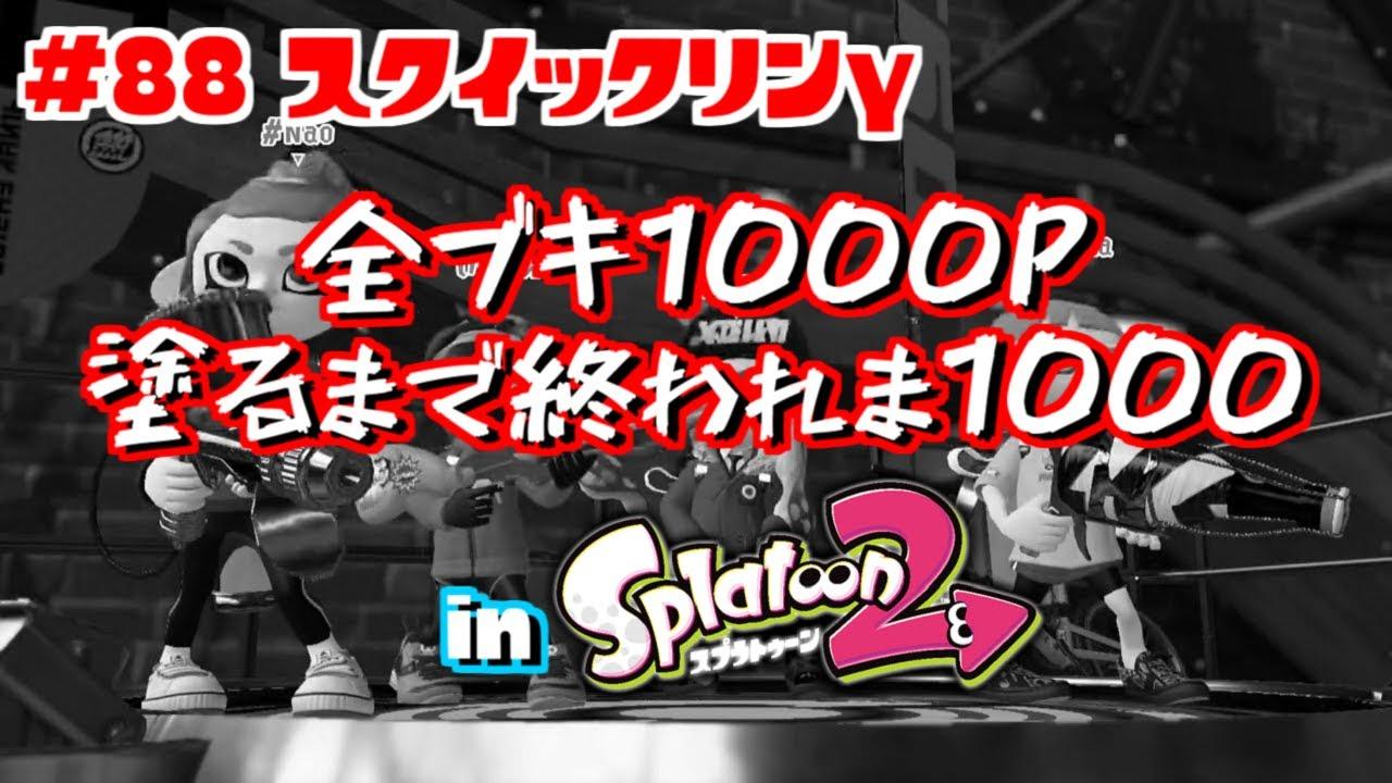 【スクイックリンγ】#88 全ブキ1000P塗るまで終われま1000 in Splatoon2
